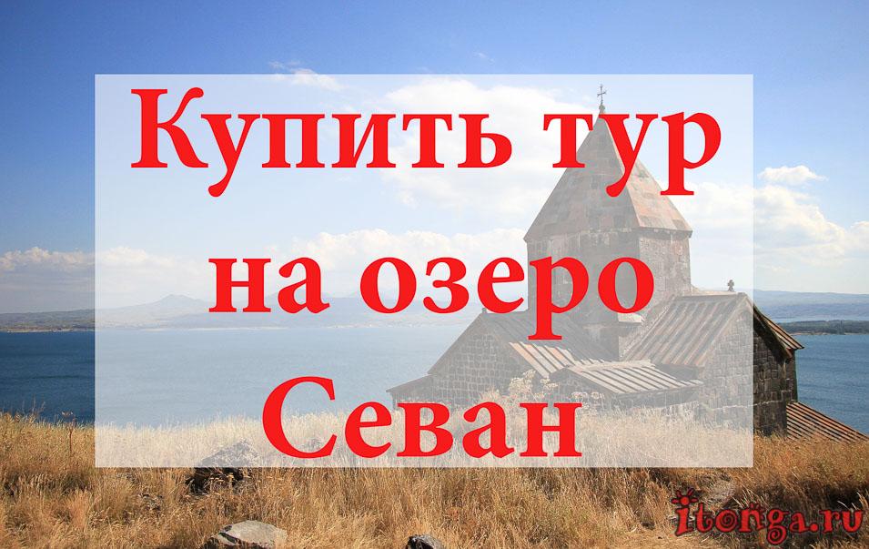 Купить тур на Севан, туры на Севан, Армения