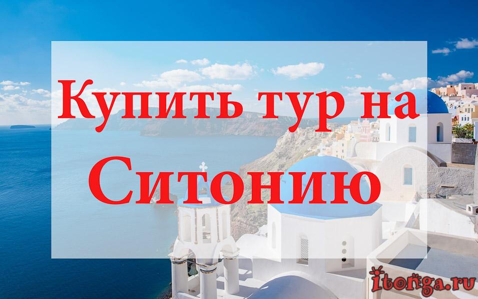 Купить тур на Ситонию, туры на Ситонию, Греция