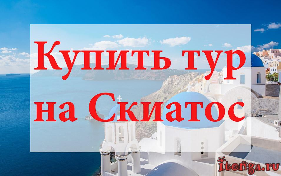 Купить тур на Скиатос, туры на Скиатос, Греция
