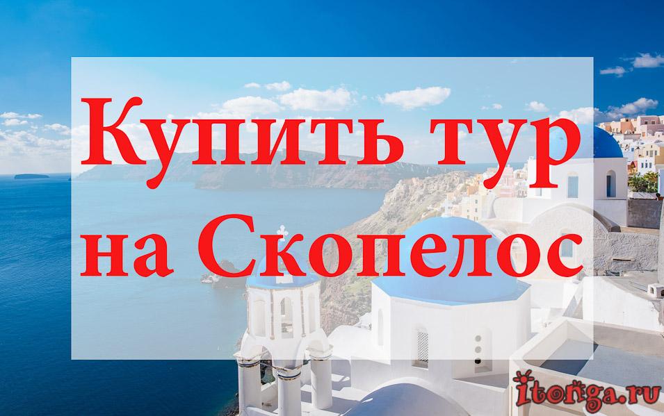 Купить тур на Скопелос, туры на Скопелос, Греция