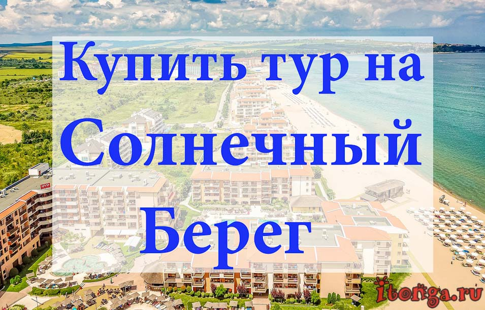 Купить тур на Солнечный Берег, туры на Солнечный Берег, Болгария