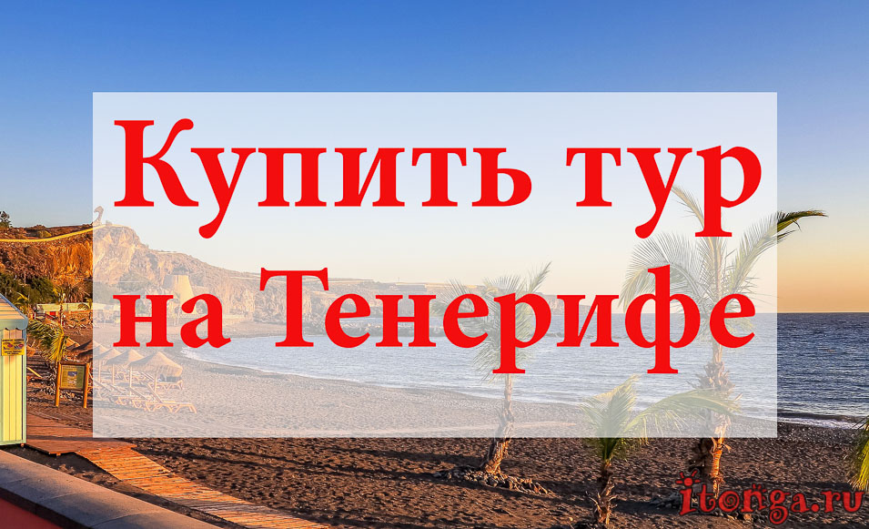 Купить тур на Тенерифе, туры на Тенерифе, Испания, Канарские острова