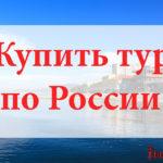Купить тур по России. Туры по России от всех туроператоров