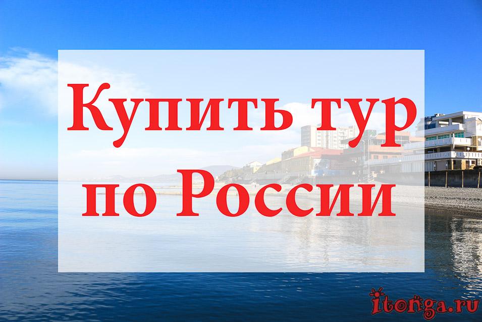 Купить тур по России, туры по России
