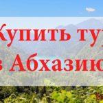 Купить тур в Абхазию. Туры в Абхазию от всех туроператоров