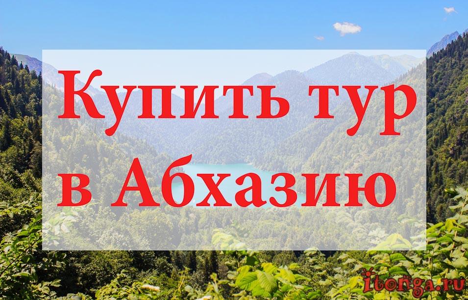 Купить тур в Абхазию, туры в Абхазию