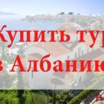 Купить тур в Албанию. Туры в Албанию от всех туроператоров