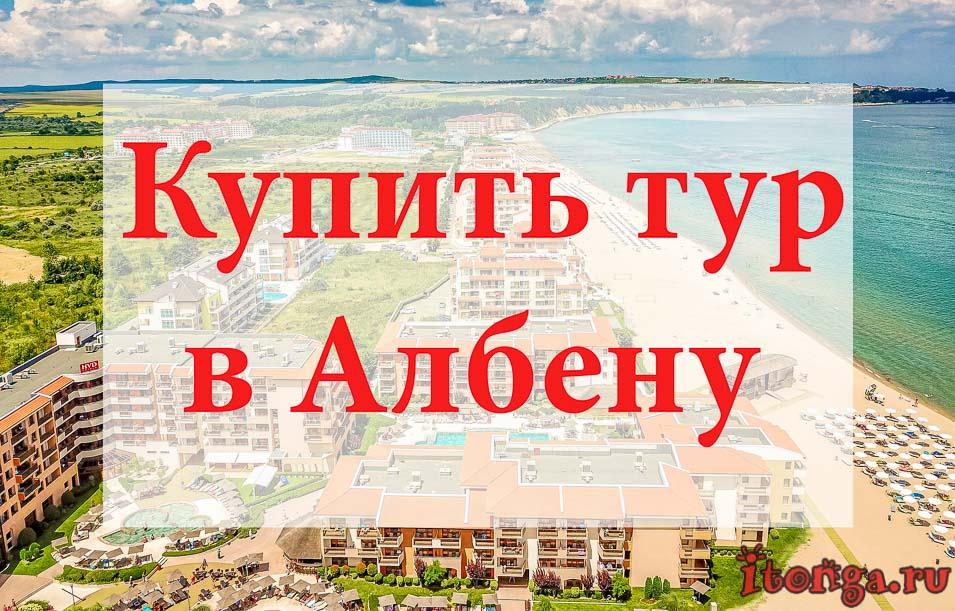 Купить тур в Албену, туры в Албену, Болгария