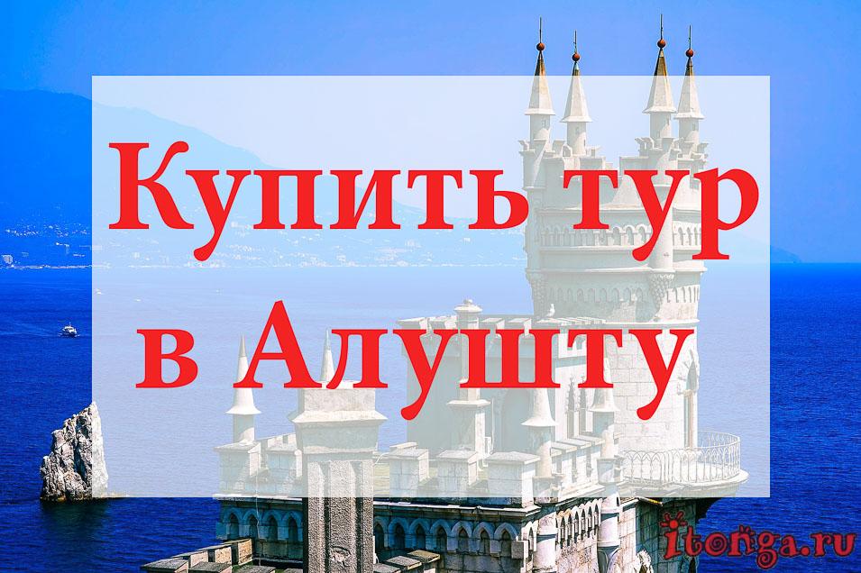 Купить тур в Алушту, туры в Алушту, Крым