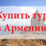 Купить тур в Армению. Туры в Армению от всех туроператоров