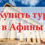 Купить тур в Афины. Туры в Афины от всех туроператоров