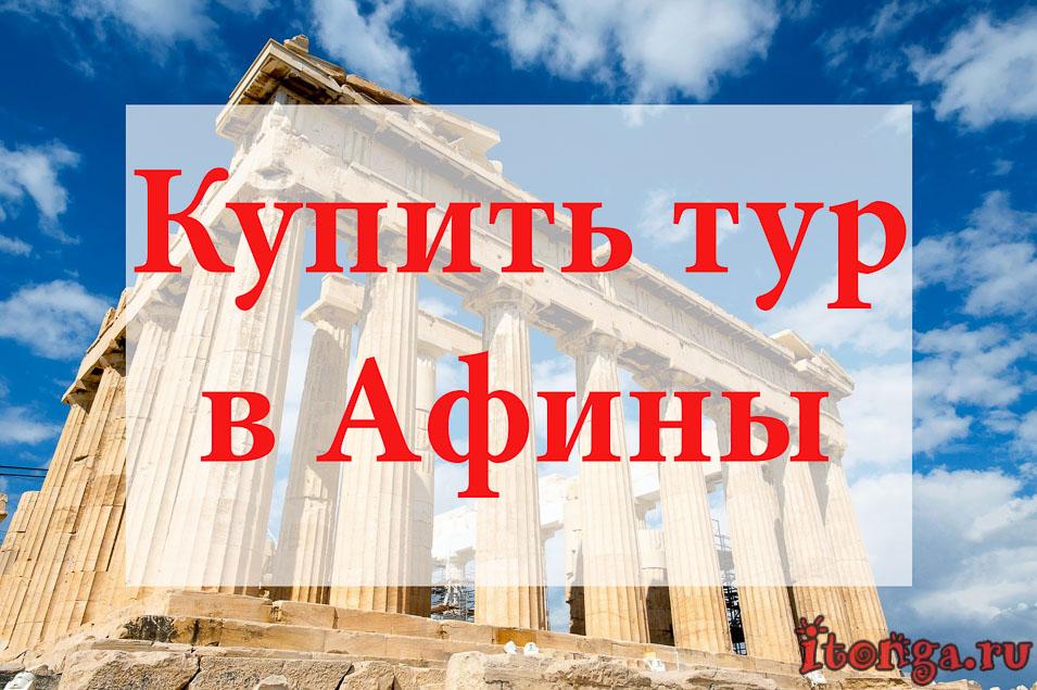 Купить тур в Афины, туры в Афины, Греция