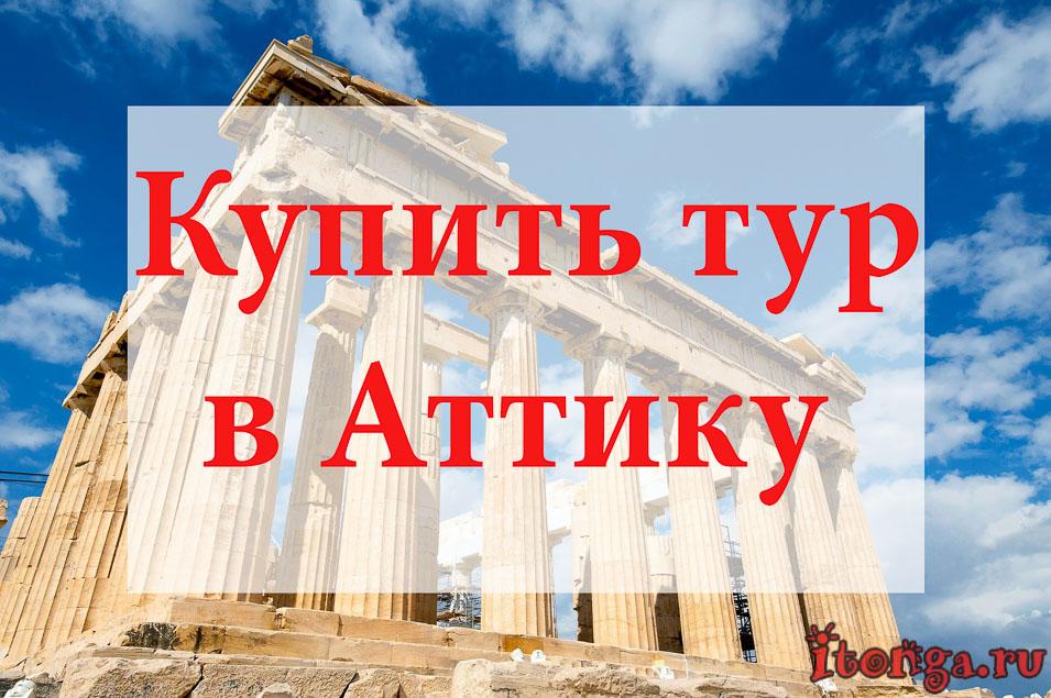 Купить тур в Аттику, туры в Аттику, Греция