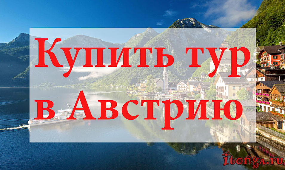 Купить тур в Австрию, туры в Австрию