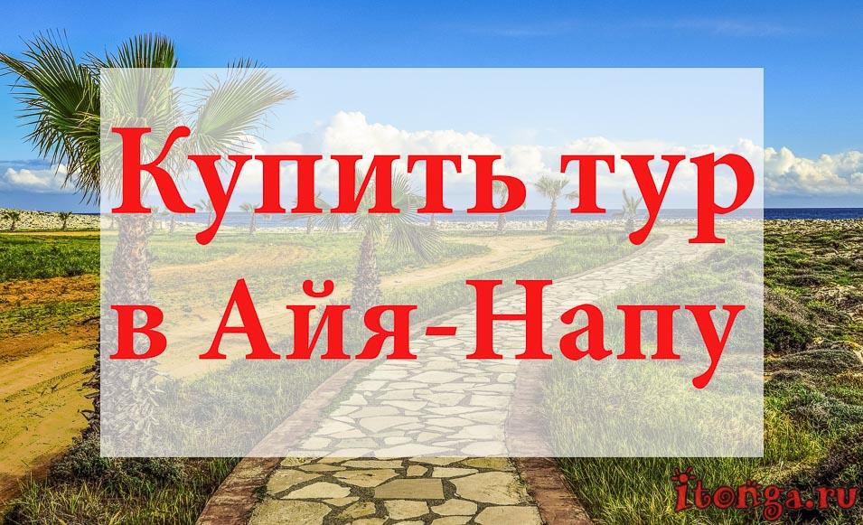 Купить тур в Айя-Напу, туры в Айя-Напу, Кипр