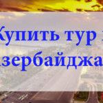 Купить тур в Азербайджан. Туры в Азербайджан от всех туроператоров