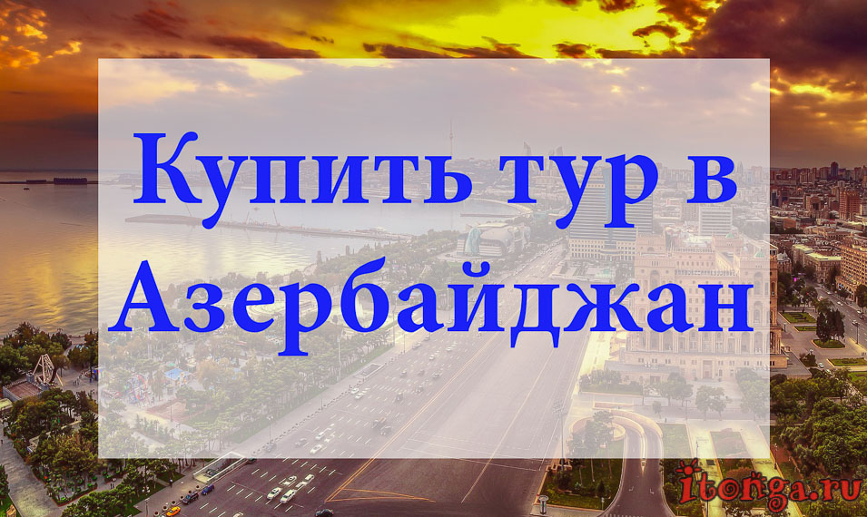 Купит тур в Азербайджан, туры в Азербайджан