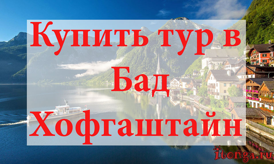 Купить тур в Бад Хофгаштайн, туры в Бад Хофгаштайн, Австрия