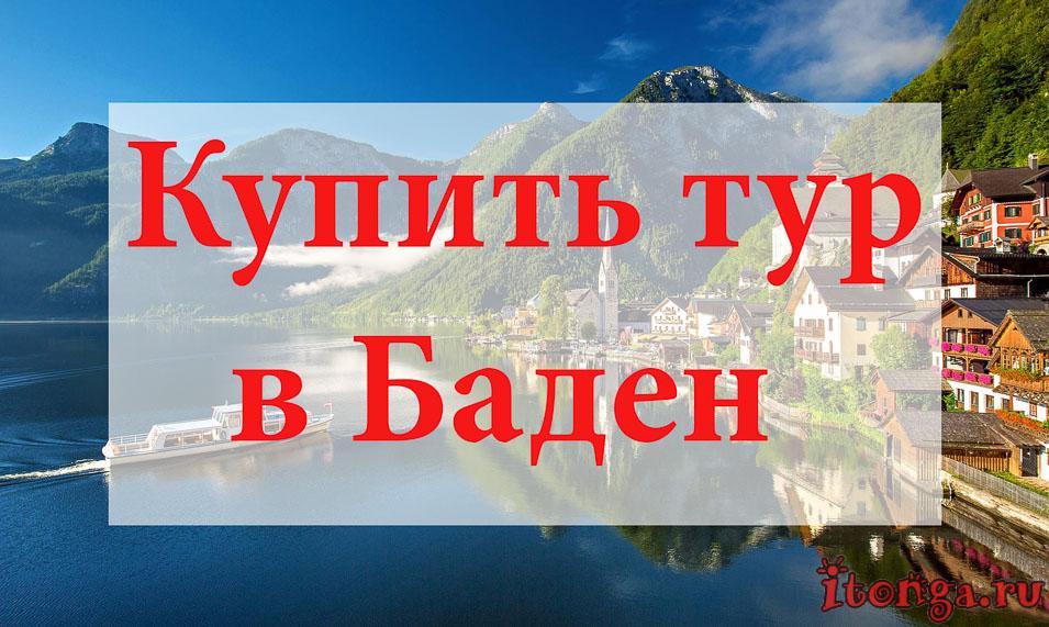 Купить тур в Баден, туры в Баден, Австрия