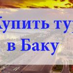 Купить тур в Баку. Туры в Баку от всех туроператоров