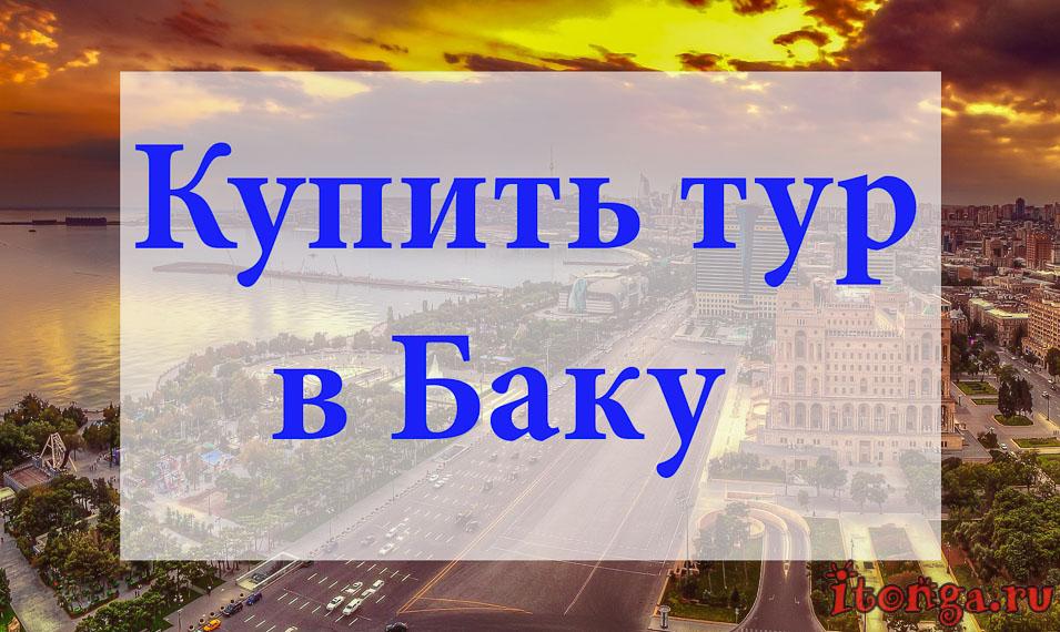 Купит тур в Баку, туры в Баку, Азербайджан