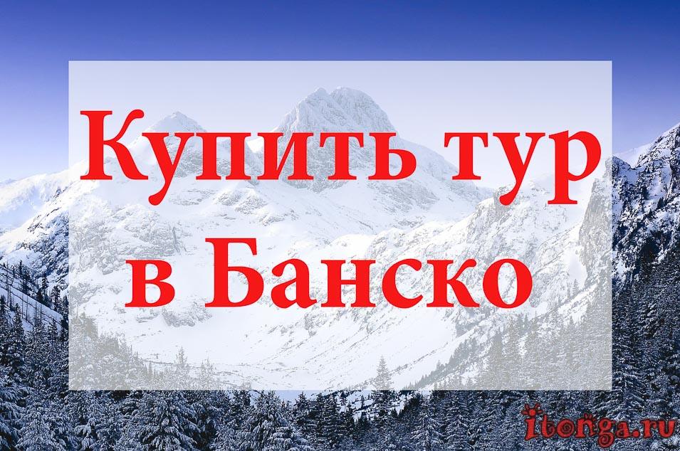 Купить тур в Банско, туры в Банско, Болгария