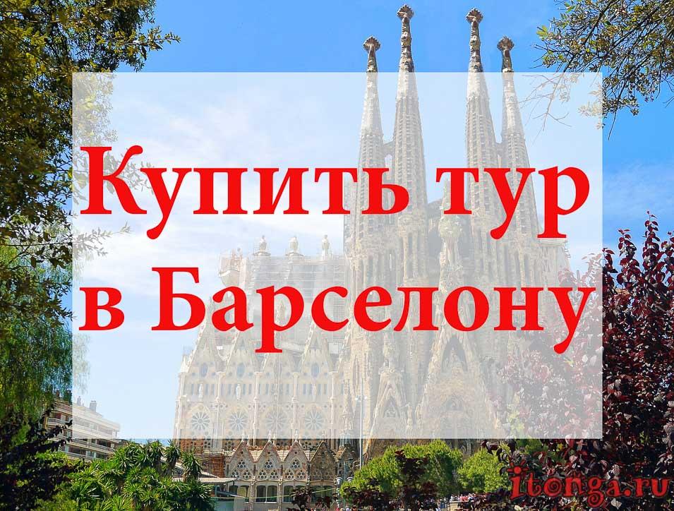 Купить тур в Барселону, туры в Барселону, Испания