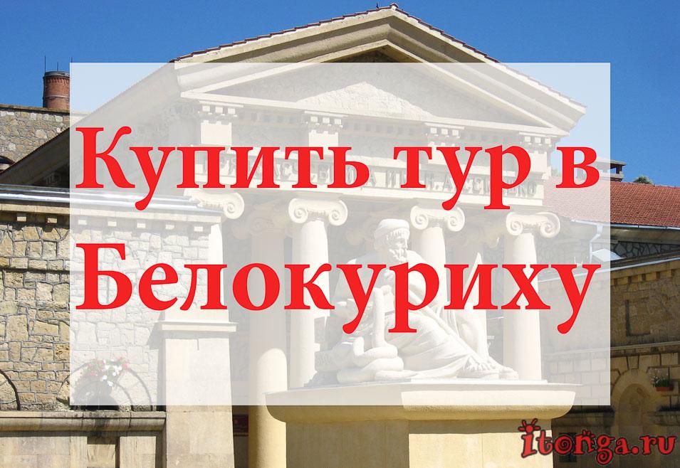 Купить тур в Белокуриху, туры в Белокуриху, Алтай