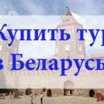 Купить тур в Беларусь. Туры в Белоруссию от всех туроператоров