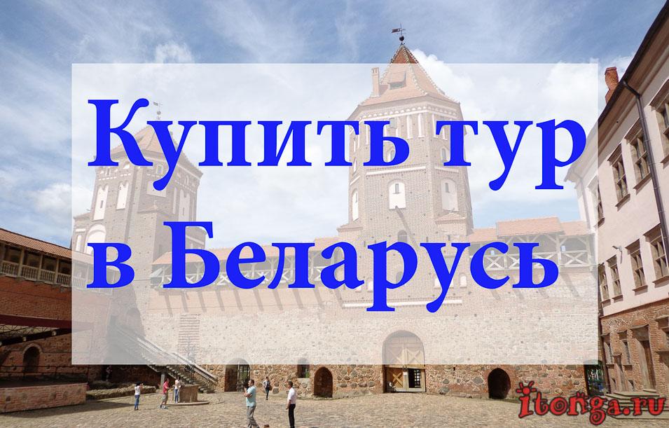 Купить тур в Белоруссию, туры в Беларусь