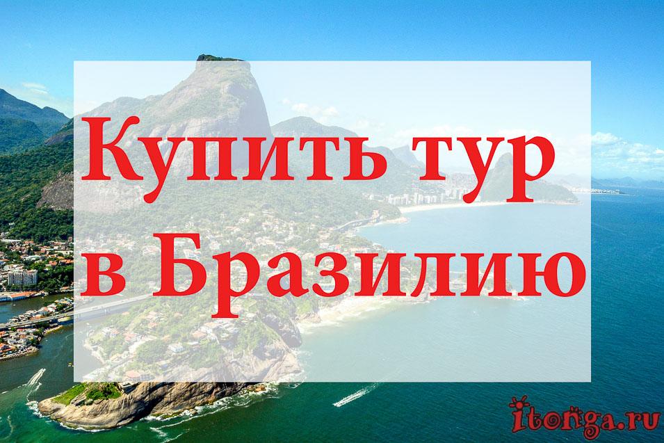 Купить тур в Бразилию, туры в Бразилию