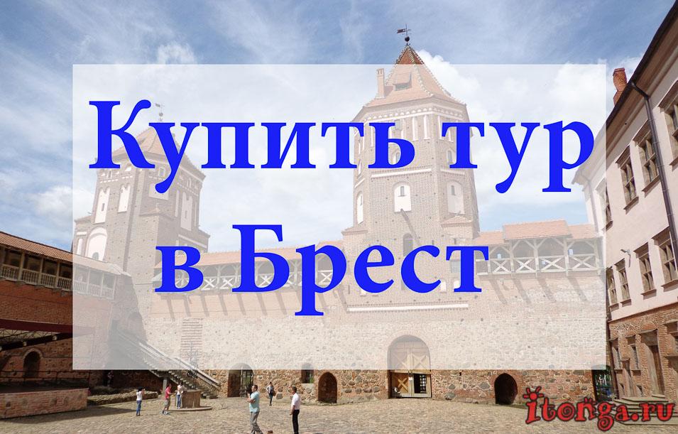 Купить тур в Брест, туры в Брест, Белоруссия