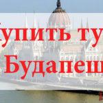Купить тур в Будапешт. Туры в Будапешт от всех туроператоров