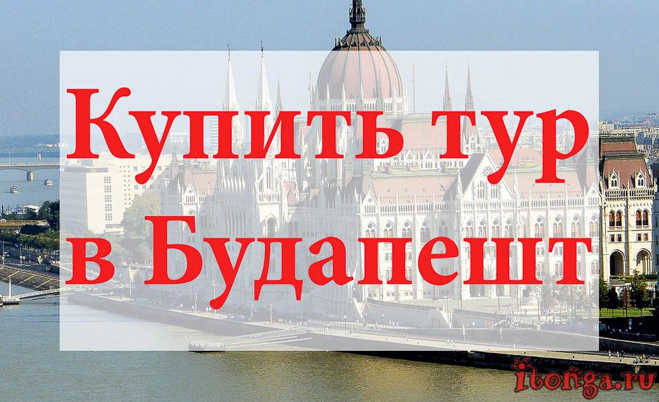 Купить тур в Будапешт, туры в Будапешт, Венгрия