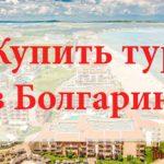 Купить тур в Болгарию. Туры в Болгарию от всех туроператоров