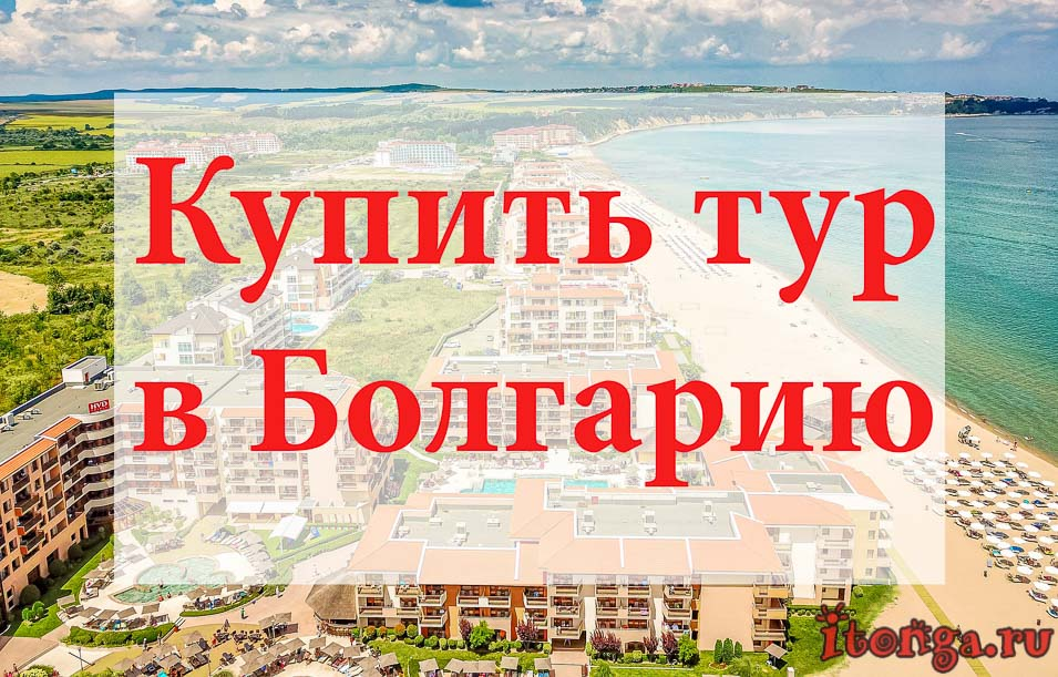 Купить тур Болгарию, туры в Болгарию