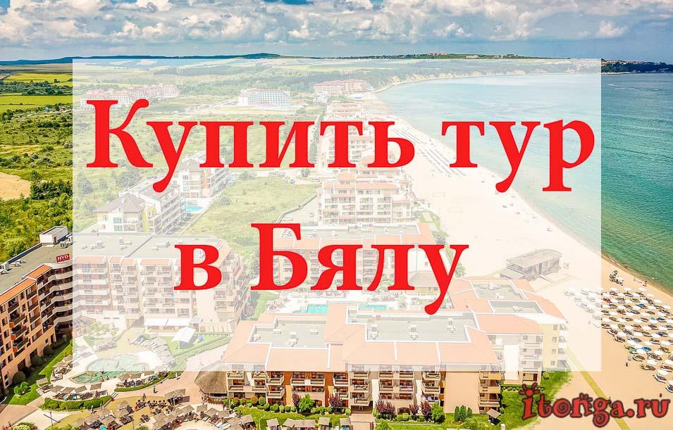 Купить тур в Бялу, туры в Бялу, Болгария