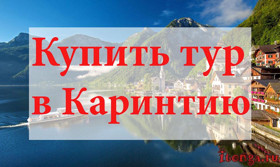 Купить тур в Каринтию, туры в Каринтию, Австрия