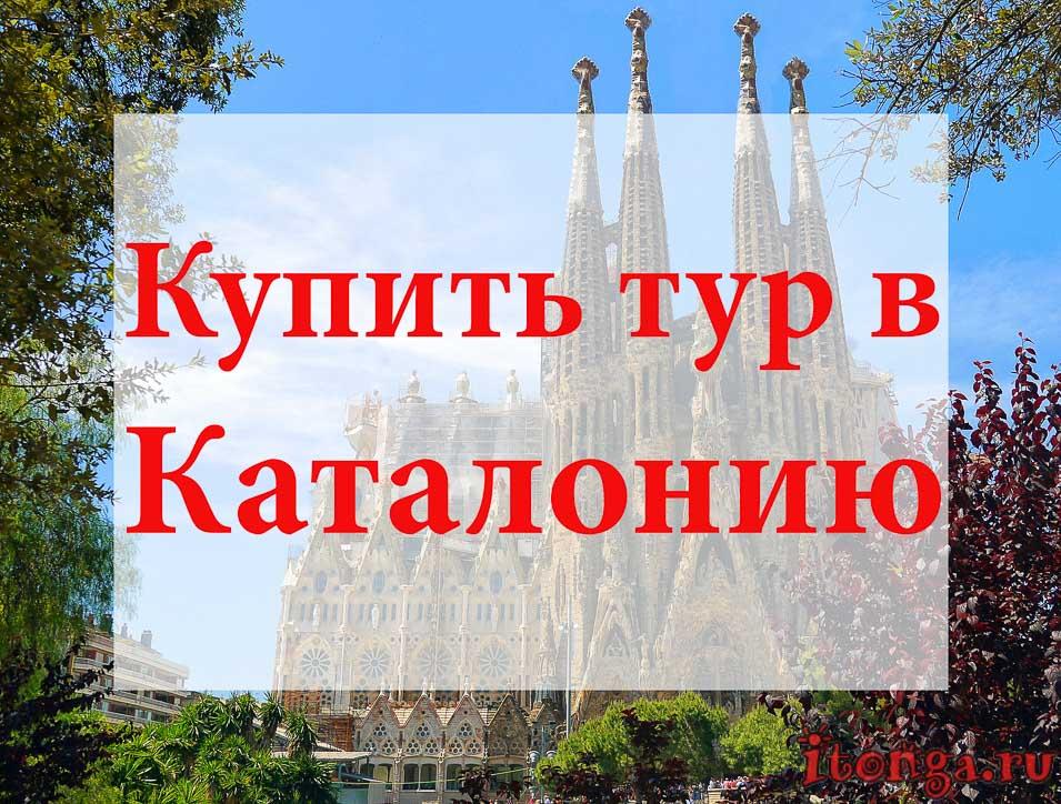 Купить тур в Каталонию, туры в Каталонию, Испания