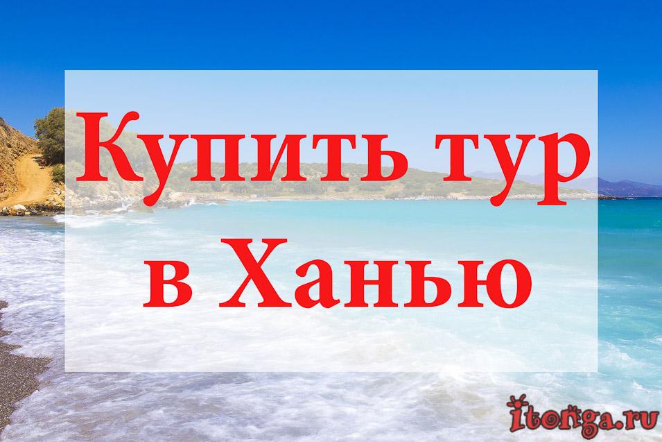 Купить тур в Ханью, туры в Ханью, Греция, Крит