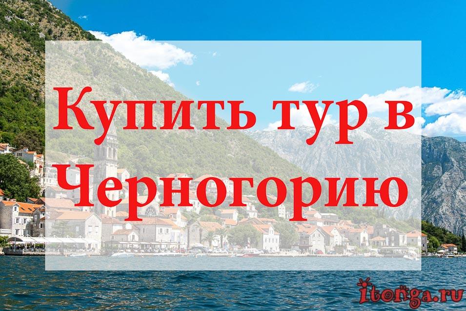 Купить тур в Черногорию, туры в Черногорию