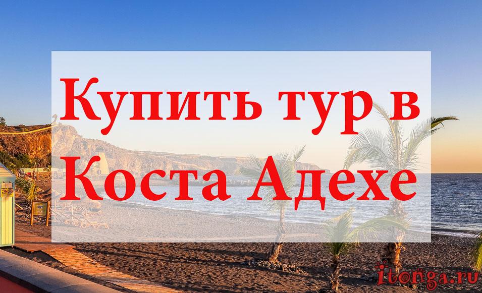 Купить тур в Коста Адехе, туры в Коста Адехе, Испания, Канарские острова