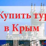Купить тур в Крым. Туры в Крым от всех туроператоров