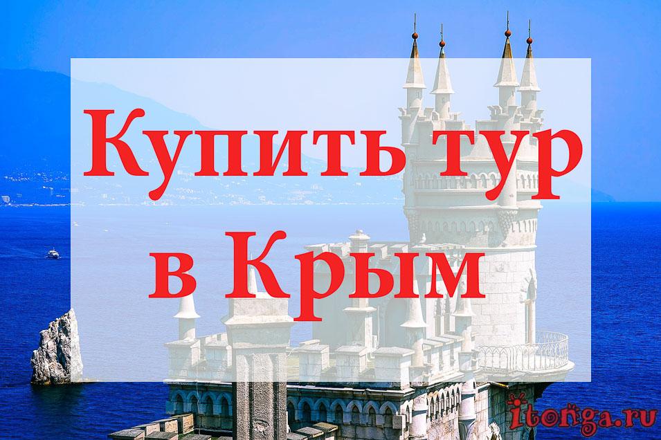 Купить тур в Крым, туры в Крым