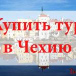 Купить тур в Чехию. Туры в Чехию от всех туроператоров