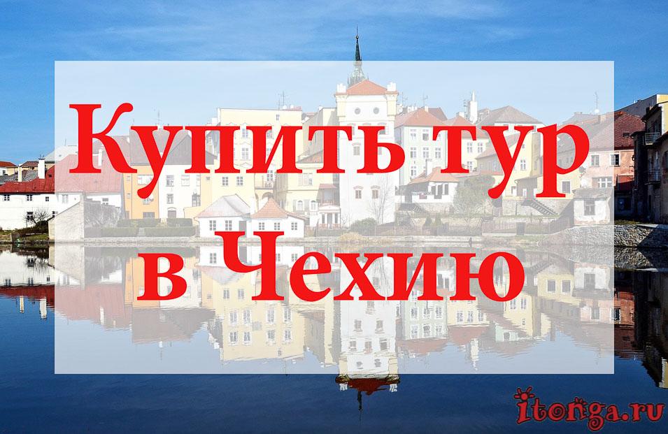 Купить тур в Чехию, туры в Чехию