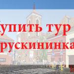 Купить тур в Друскининкай. Туры в Друскининкай от всех туроператоров