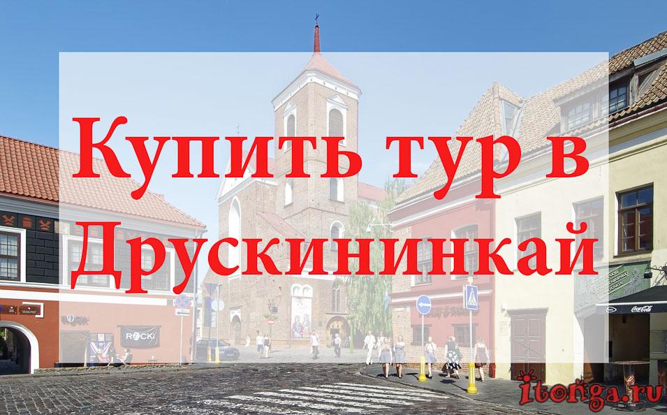 Купить тур в Друскининкай, туры в Друскининкай, Литва