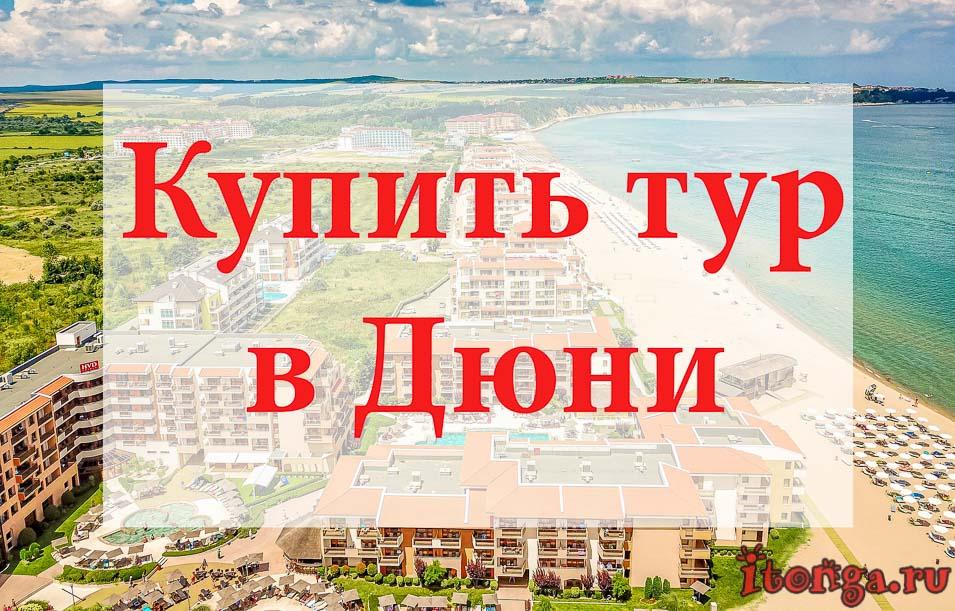 Купить тур в Дюни, туры в Дюни, Болгария