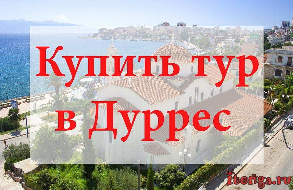 Купить тур в Дуррес, туры в Дуррес, Албания